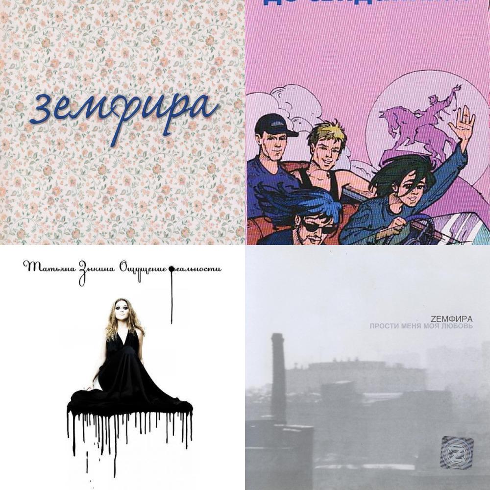 земфира (из ВКонтакте)