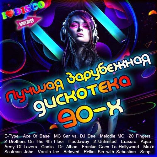 Лучшая зарубежная дискотека 90-х (2014)