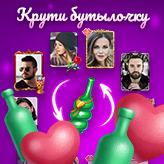 Скриншот из игры Бутылочка: знакомства, флирт, общение